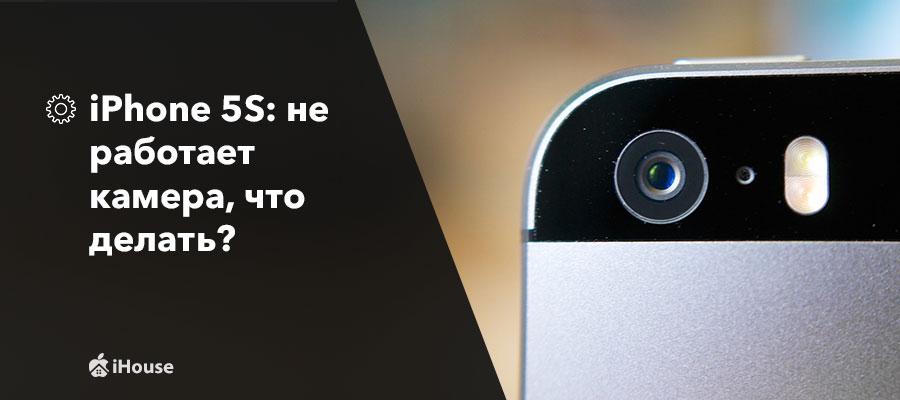 В айфоне не работает фотоаппарат